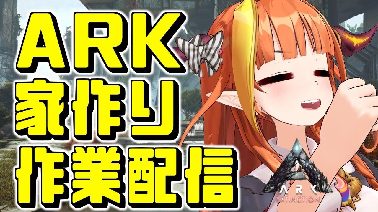 【ARK】エクス内でマイホーム建築!豪邸じゃ!🏠[COCONSTRUCTION]