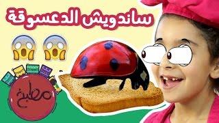 توت توت I مطبخ: !!ladybug on a sandwich  دعسوقة على السندويشة!!