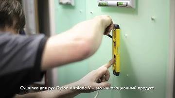 Dyson Airblade V  переход от обычных сушилок в Welcome Break   Официальное видео Dyson