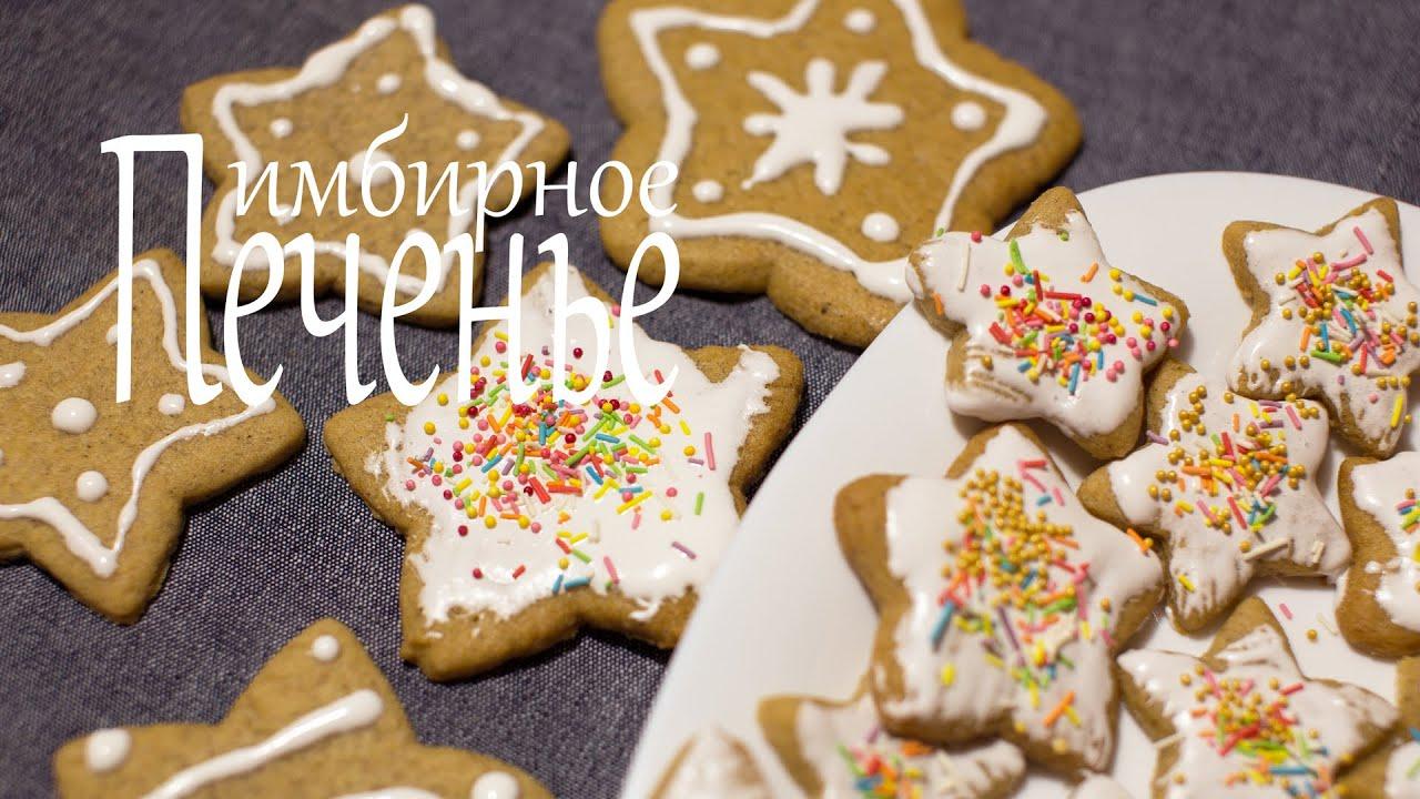Первый канал имбирное печенье рецепт