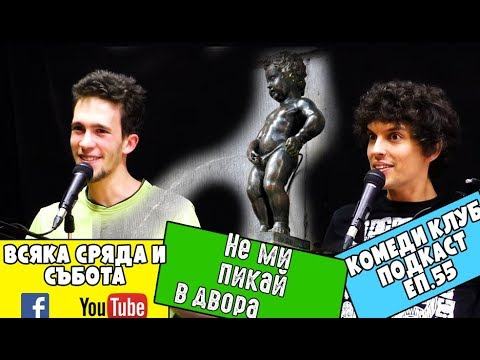 Не Ми Пи@ай в Двора #63 Comedy Club Podcast