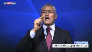 ليبيا.. حكومة وفاق في عاصمة خلاف
