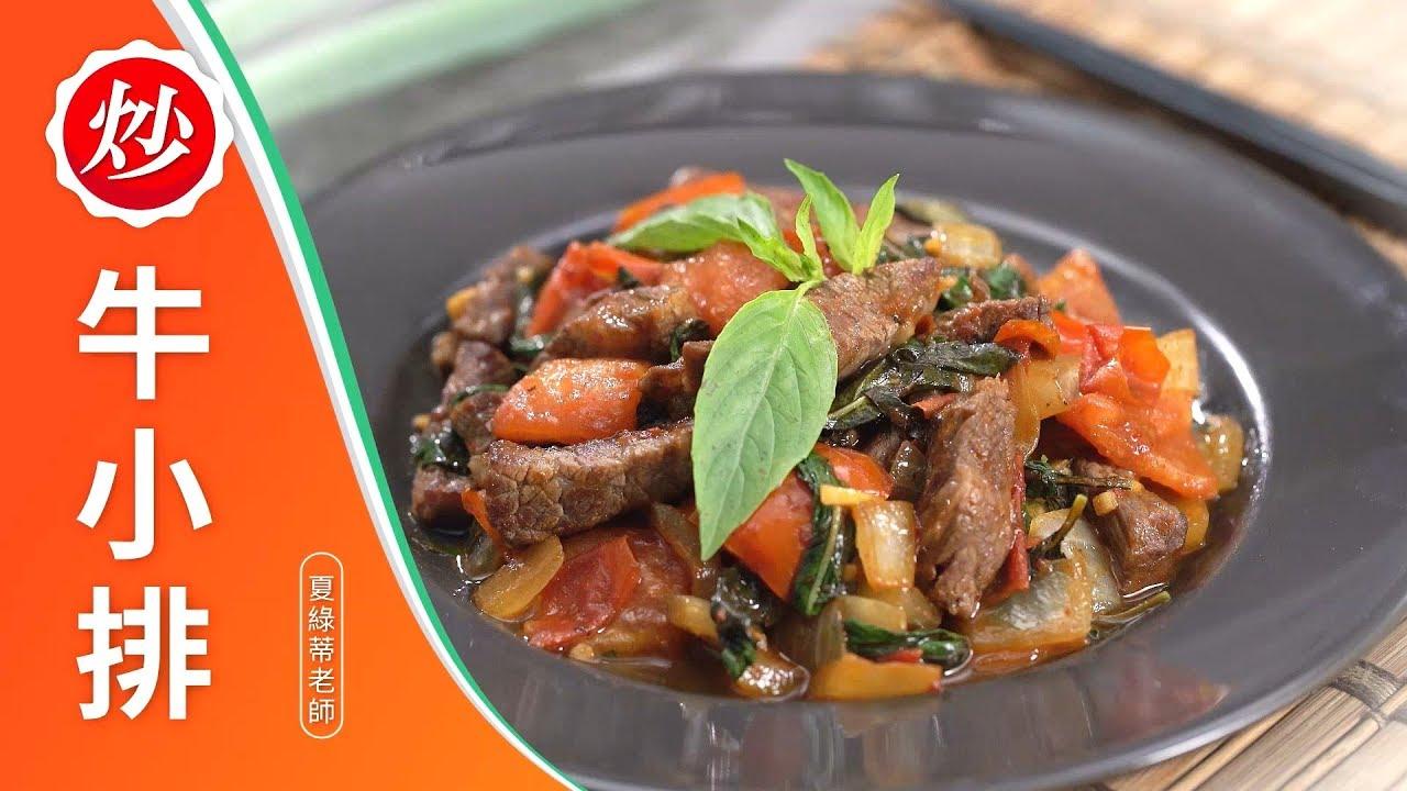牛小排 炒番茄洋蔥九層塔的做法 下飯菜料理食譜教學 - YouTube