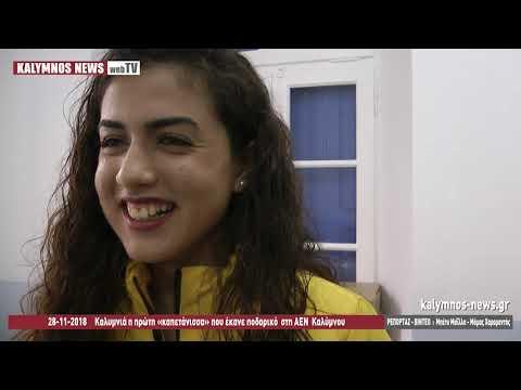 28-11-2018 Καλυμνιά η πρώτη «καπετάνισσα» που έκανε ποδαρικό στη ΑΕΝ Καλύμνου