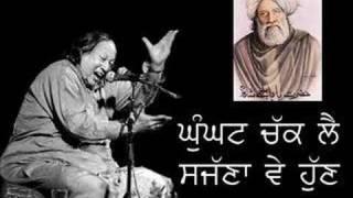 Bulle Shah - Ghunghat Chak Lai Sajna Ve