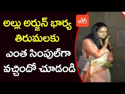 Stylish Star Allu Arjun's Wife Sneha Reddy Visits Tirumala Tirupathi Devasthanam | YOYO TV Channel