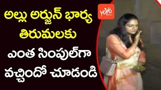 Video Stylish Star Allu Arjun's Wife Sneha Reddy Visits Tirumala Tirupathi Devasthanam | YOYO TV Channel download MP3, 3GP, MP4, WEBM, AVI, FLV Juni 2018
