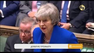 Правительство Терезы Мэй преодолело вотум недоверия в британском Парламенте