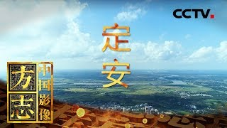 《中国影像方志》 第342集 海南定安篇| CCTV科教