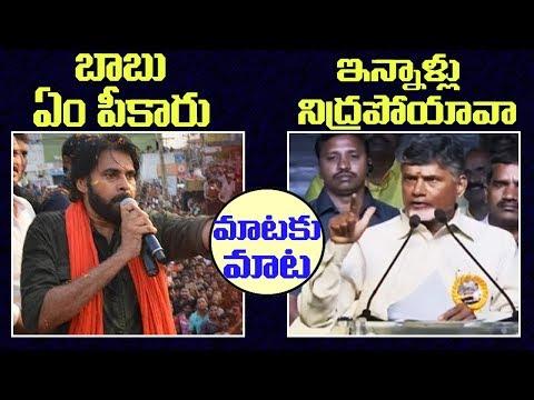 Chandra babu naidu Strong Counter to Pavan Kalyan  2day 2morrow