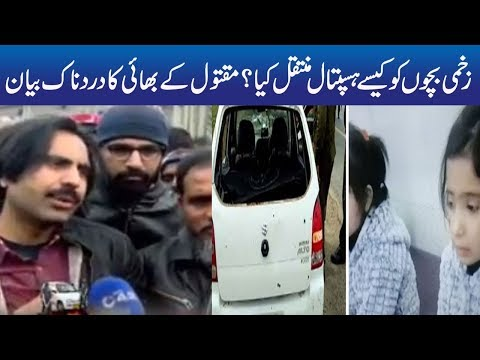 Sahiwal Incident Victims Sad Statement On Govt Performance