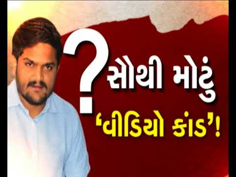 Hardik Patel More 4 video viral with girl(1) -હાર્દિક પટેલ કથિત વિડીયો પાર્ટ-2 - ZEE 24 KALAL - 동영상