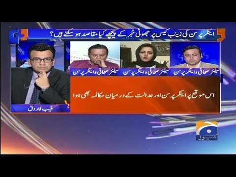 Aapas Ki Baat - 29 January 2018 - Geo News
