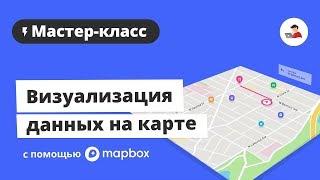 Мастер-класс: ''Визуализируем данные на карте с помощью Mapbox''