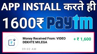 Install and Get Rs1600 Paytm Cash In Just 5 Minutes