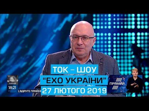 """Ток-шоу """"Ехо України"""" від 27 лютого 2019 року"""