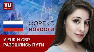InstaForex tv news: Как торгует Европа: EUR/USD, GBP/USD