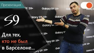 Презентация Samsung Galaxy S9 и S9+ в Украине