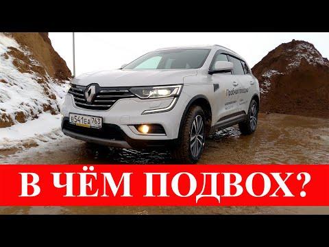 ВСЁ про Renault Koleos / Самый подробный тест-драйв.