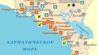 Отдых в Адриатике - горящие туры и путевки в Черногорию. Экскурсии по Черногории(, 2014-08-07T12:10:47.000Z)