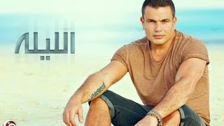 Amr Diab   Andy So