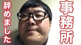 【ご報告】事務所のGENESIS ONE(ジェネシスワン)辞めました thumbnail