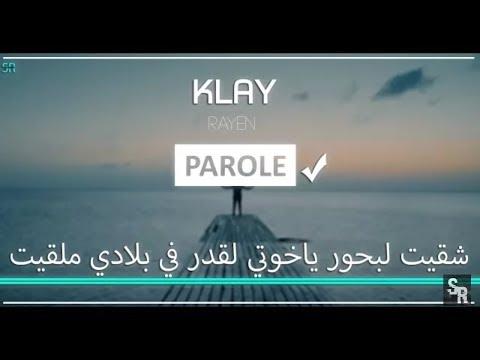 Klay Dima Labes ft Rayen Yousef (lyrics) paroles كلمات
