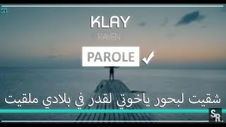 Klay Dima Labes ft Rayen Yousef (lyrics) paroles كلمات