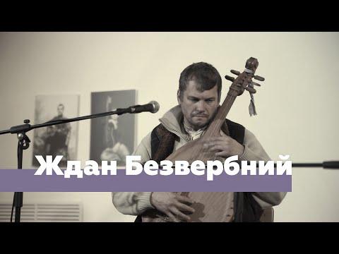 """Ждан Безвербний. """"Втеча"""