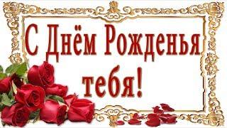 🎶💗 С ДНЁМ РОЖДЕНЬЯ ТЕБЯ!  🎶💗 Красивое  поздравление с Днём Рождения💗 Розы для тебя!