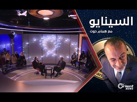 السيناريو- الحلقة الأولى كاملة : أول توك شو سياسي سوري .
