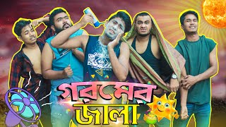 গরমের জালা || Goromer Jala || Bangla Funny Video || Zan Zamin