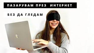 GIVEAWAY/Коледен пазар със завързани очи/Ерика Думбова/Shopping Blindfolded /Erika Doumbova