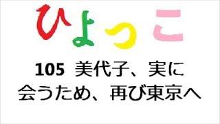 ひよっこ 第105回 「連続テレビ小説 ひよっこ Part1 (NHKドラマ・ガ...