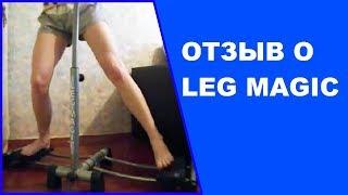 Тренажер для ніг Leg Magic (Ліг Меджік). Відгук.
