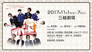 新作オリジナルミュージカル『デパート!』公演イメージ映像! 悲喜こも...
