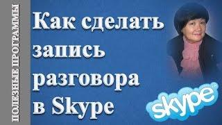 Как сделать запись разговора в Skype?(Как сделать запись разговора в Skype? Вы узнаете из этого видео, как это сделать с помощью простой программы...., 2016-02-25T08:49:27.000Z)