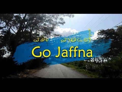යමං යාපනේ Jaffna 2017