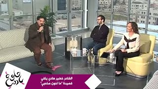 الشاعر خضير هادي يلقي قصيدة