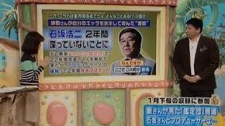 鑑定団を降板した石坂浩二が語る「どうしても嫌いな人は2人いた」あっ...