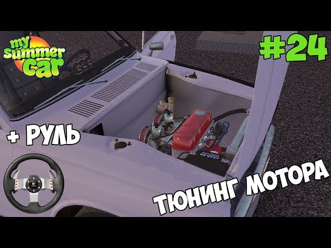 My Summer Car | ТЮНИНГ МОТОРА!
