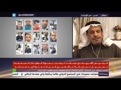 سعد الفقيه: دور محمد بن سلمان قد انتهى وأمريكا لها دور في التعجيل بذلك