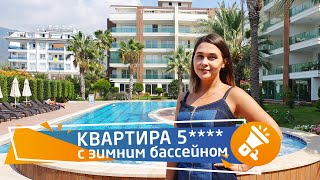 недвижимость в турции. квартира в комплексе с крытым бассейном, аланья, турция || RestProperty