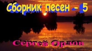 Сергей Орлов - Сборник - 5