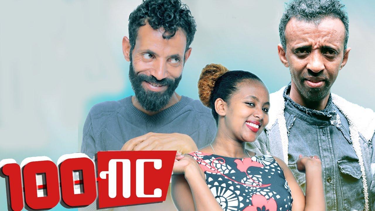 Download መቶ ብር - Ethiopian Movie 100 birr 2020 Full Length Ethiopian Film