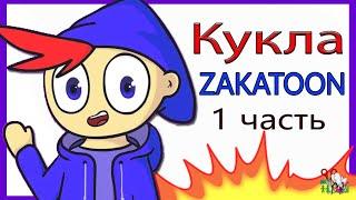 Кукла ЗАКАТУН часть 1 / герои анимации - 3/ ООАК / Лицо, чёлка // Muza Rukodeliya 🌺