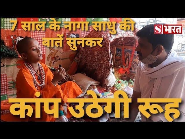 7 साल के नागा साधु की बातें सुनकर कांप उठेगी रूह || Naga Baba || Child Baba || Haridwar Kumbh ||