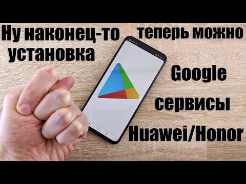 НОВЫЙ СПОСОБ! Установка Google Сервисов на Huawei и Honor / YouTube,Play Маркет и тд