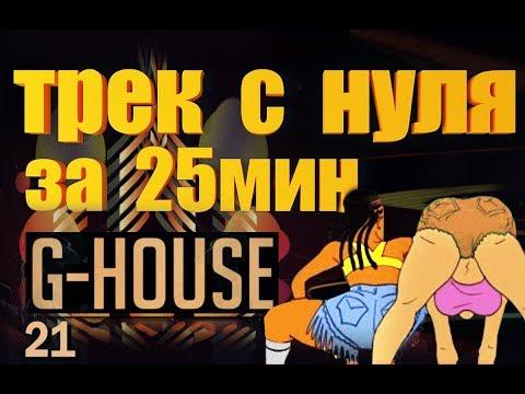 FL Studio!!! ТРЕК С НУЛЯ ЗА 25мин!! ♦G-HOUSE♦УРОК ДЛЯ НОВИЧКОВ 21