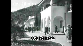 1959г. Крым. отдых в санаториях